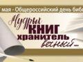 """Видеофильм о жизни библиотекарей """"Мудрых книг хранитель вечный …"""""""
