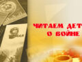 """Общероссийская акция """"Читаем книги о войне"""""""