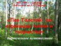 """""""Лев Толстой: по страницам жизни и творчества"""".Виртуальное путешествие"""